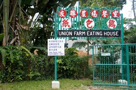 Union Farm Eating House
