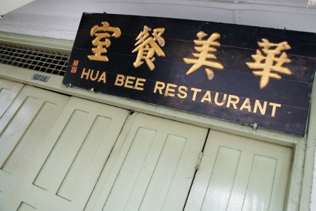 Hua Bee Restaurant
